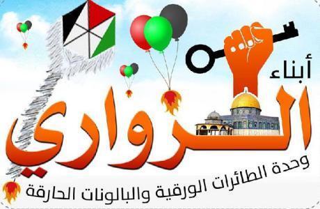 وحدة الزواري تتوعد بإطلاق عشرات البالونات الحارقة نحو البلدات الإسرائيلية