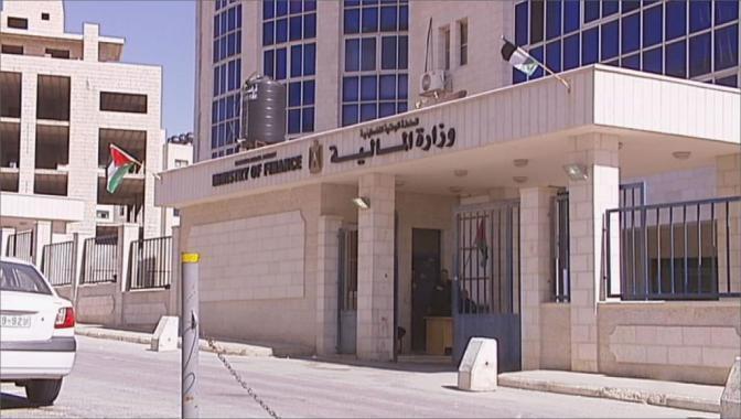 الوطن اليوم - رام الله.. وزارة المالية تصدر توضيحاً هاماً