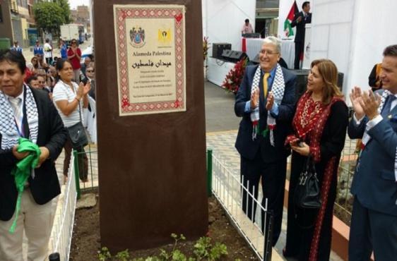 """الاحتلال يحتج على إطلاق اسم """"فلسطين"""" على ميدان بالبيرو"""