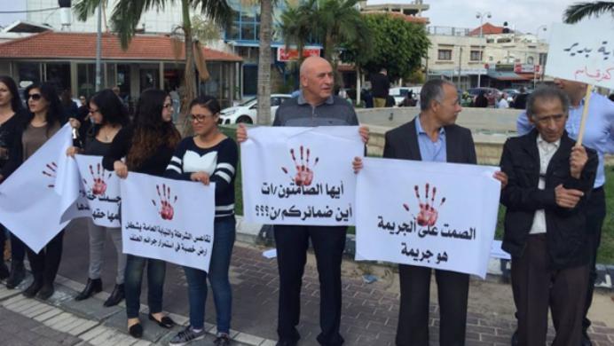 أهالي أم الفحم يعتصمون احتجاجًا على انتشار ظاهرة العنف والجريمة