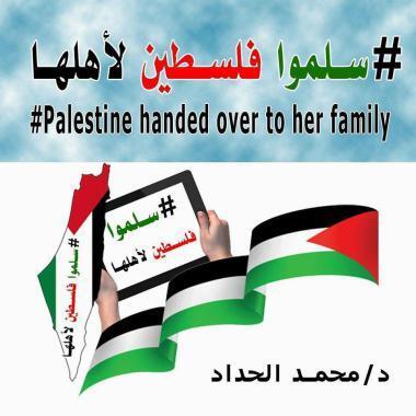 فلسطين أين موقعها منكم يا أحزاب