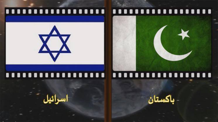 باكستان تكشف عن شرطها لتطبيع العلاقات مع إسرائيل