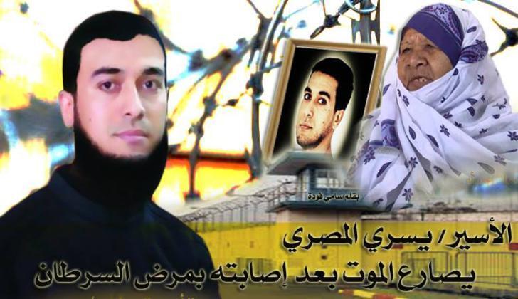 الأسير يسري المصري يصارع الموت بعد إصابته بمرض السرطان