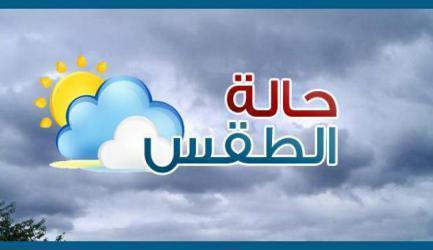 المنخفض الجوي في فلسطين اليوم
