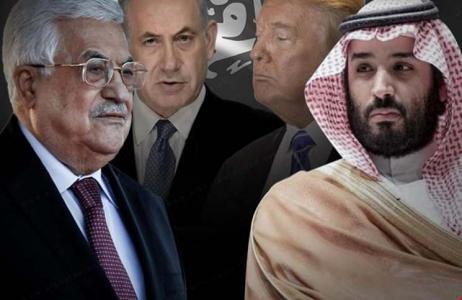 قناة عبرية : خلافات فلسطينية سعودية بخصوص صفقة القرن