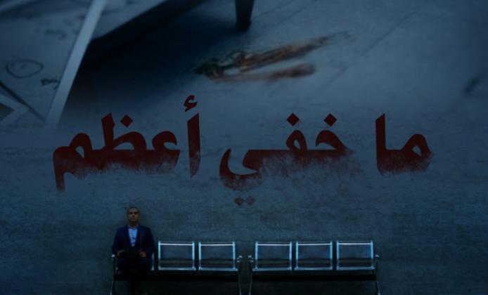"""شاهد برنامج ما خفي أعظم على قناة الجزيرة """"أين الجثة"""""""