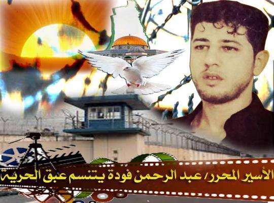 الأسير المحرر عبد الرحمن فودة يتنسم عبق الحرية