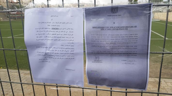 الاحتلال يمنع تنظيم بطولة رياضية في مدينة القدس