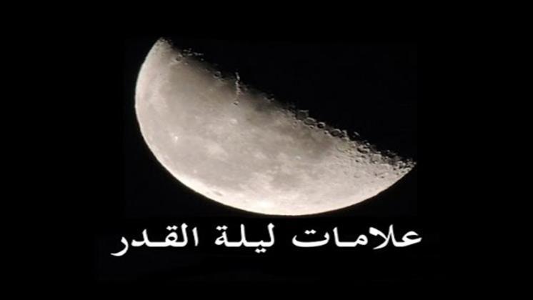 شاهد| علامات ليلة القدر وهل هي ليلة 27 من رمضان