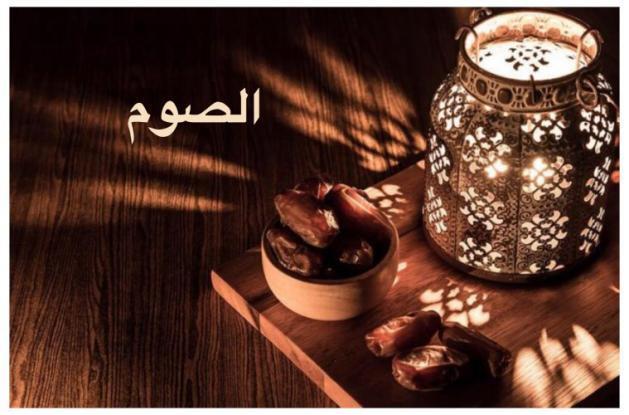 8 أمور إذا فعلها المسلم يصبح صومه باطلا.. تعرف عليها