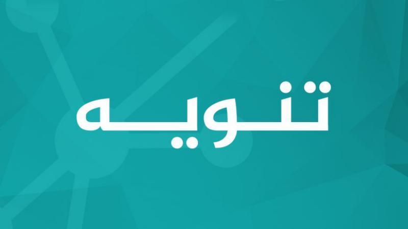 تنوية هام حول توزيع المنحة القطرية بالتعاون مع وزارة التنمية الاجتماعية