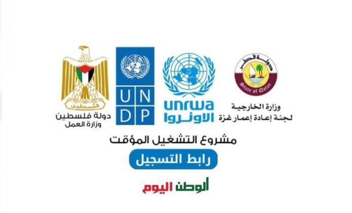 للعمال والخريجين.. رابط التسجيل في بطالة UNDP بالتعاون مع وزارة العمل بتمويل قطري
