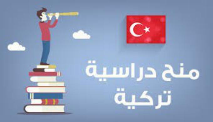 التعليم تعلن عن منح دراسية في تركيا للعام 2019/2020