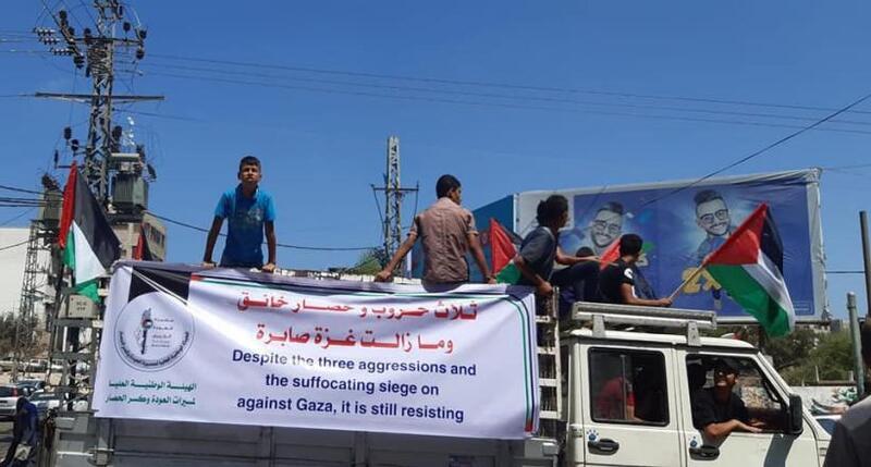 مسيرة لقافلة شاحنات في غزة رفضًا للحصار الإسرائيلي