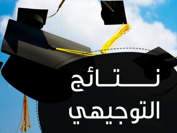 رابط النتائج.. نتائج توجيهي الثانوية العامة 2019 في فلسطين
