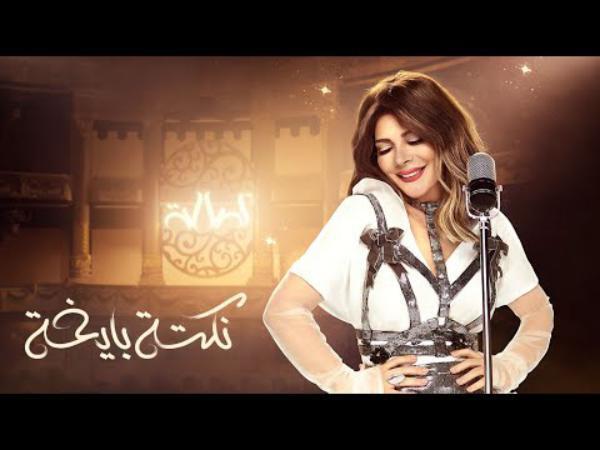 أصالة تطرح أولى أغاني ألبومها الجديد.. وتحقق نصف مليون مشاهدة في ساعات (فيديو)