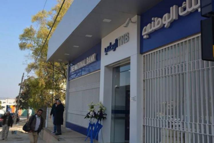 زيادة 95 مليون دولار في ودائع عملاء البنك الوطني للنصف الأول من 2019