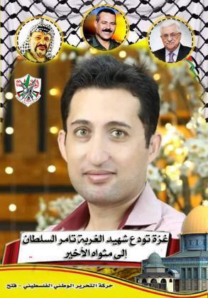 غزة تودع شهيد الغربة تامر السلطان إلى مثواه الأخير