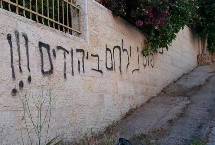 سلفيت.. مستوطنون يخطون شعارات عنصرية على منازل فلسطينية