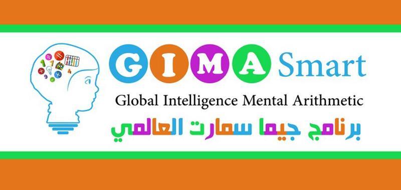 برنامج حساب الذكاء العقلي العالمي - جيما سمارت
