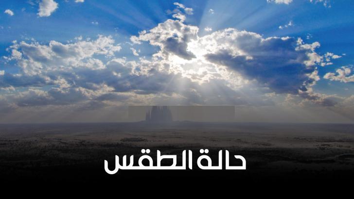 أجواء شديدة الحرارة.. تفاصيل الحالة الجوية في فلسطين حتى يوم الأحد