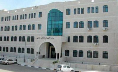 رام الله.. وزارة التربية والتعليم تعلن بدء استقبال طلبات الوظائف المهنية