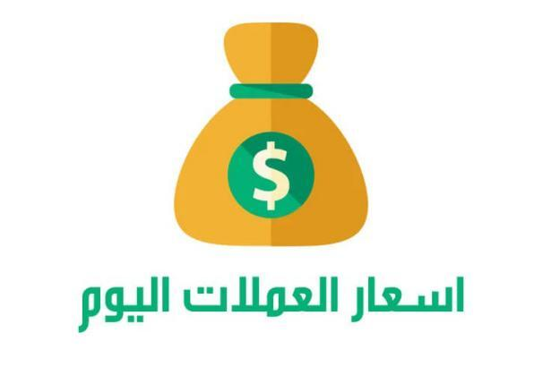العملات اليوم: سعر صرف الدولار مقابل الشيكل