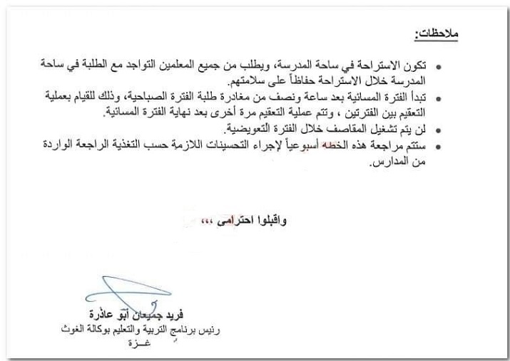 غزة.. الأونروا تعلن جدول التوقيت المدرسي المعدل (شاهد)