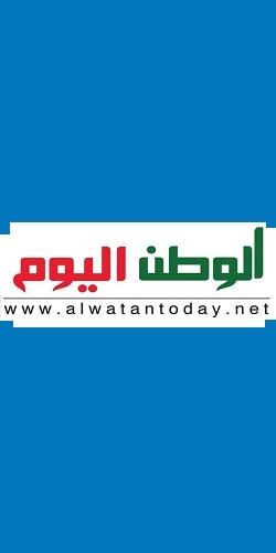 الوطن اليوم » صحيفة إلكترونية عربية شاملة