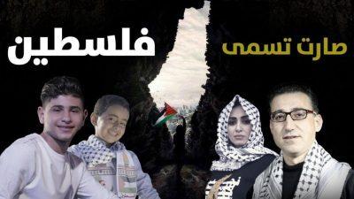 شاهد اليوم.. ريمكس صارت تسمى فلسطين