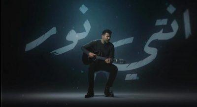 """شاهد.. حمزة نمرة يطرح فيديو كليب أغنية """"غنوة ليك من قلبي"""""""