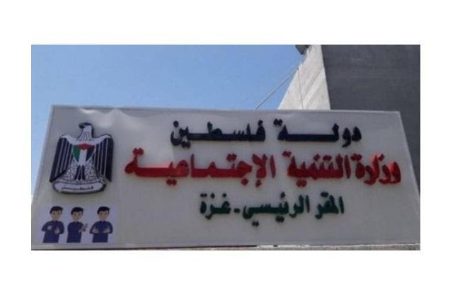 شاهد فساد المفوض العام لوزارة التنمية الاجتماعية في قطاع غزة