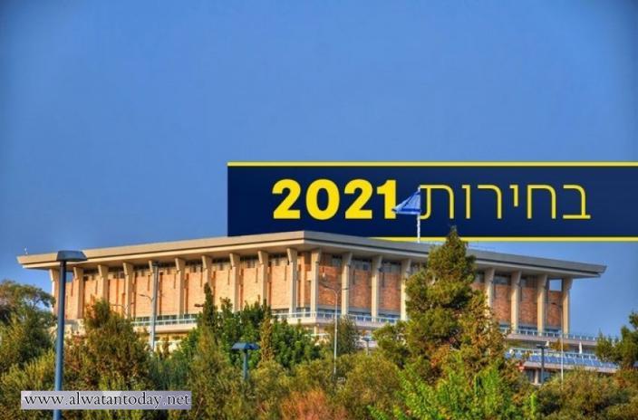 استطلاع رأي جديد للانتخابات الإسرائيلية.. تعرف على المتفوق