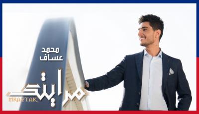 """شاهد اليوم.. محمد عساف يطلق كليب أغنية """"مرايتك"""""""