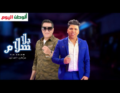 """شاهد  اغنية أحمد شيبه وعمر كمال """"يلا سلام """""""
