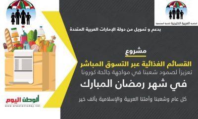 الحاضنة الخليجية تعلن عن مشروع القسائم الغذائية في شهر رمضان المبارك