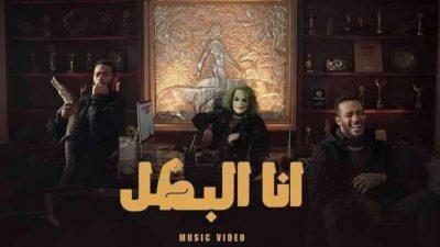 """شاهد النجم محمد رمضان يطرح أغنيته الجديدة """"أنا البطل"""""""
