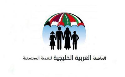 الحاضنة العربية الخليجية: تقديم طلبات الاستفادة من المساعدات إلكترونيا