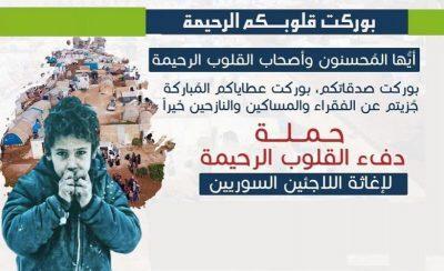 """""""العربية"""" للتنمية المجتمعية تطلق حملة لإغاثة اللاجئين السوريين"""