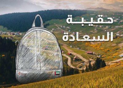 مرفق رابط التسجيل.. هيئة غيث الإماراتية تفتح الباب للاستفادة من حقيبة السعادة