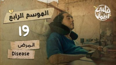 برنامج قلبي اطمأن الموسم الرابع الحلقة 19 المرض