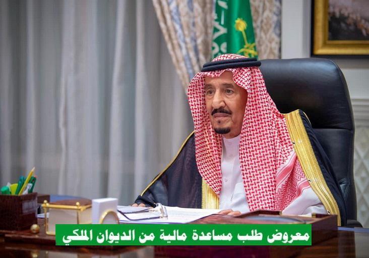 معروض طلب مساعدة مالية من الملك سلمان بن عبد العزيز آل سعود