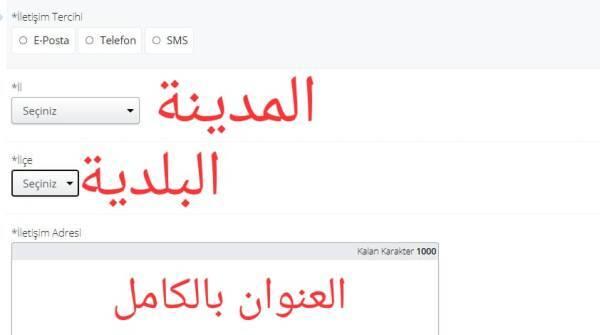 تعبئة بيانات رابط تسجيل على 1000 ليرة تركية