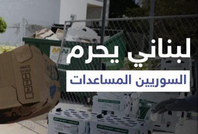 شاب يطرد السوريين من أمام جمعية إغاثية ويجبر العاملين على توزيع المساعدات للبنانيين فقط (شاهد)